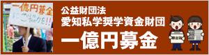 愛知私学奨学資金財団 - 1億円募金運動